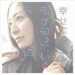 [Single] Maaya Sakamoto – Shiawase ni Tsuite Watashi ga Shitteiru Itsutsu no Houhou/Shikisai [MP3/320K/ZIP][2015.01.28]