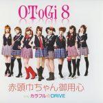 """[Single] OToGi8 – Akazukin-chan Goyoujin """"Ookami-san to Shichinin no Nakamatachi"""" Ending Theme [MP3/320K/ZIP][2010.08.11]"""