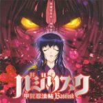 "[Single] Onmyo-za – Kouga Ninpouchou ""Basilisk: Kouga Ninpouchou"" Opening Theme [MP3/320K/ZIP][2005.04.27]"