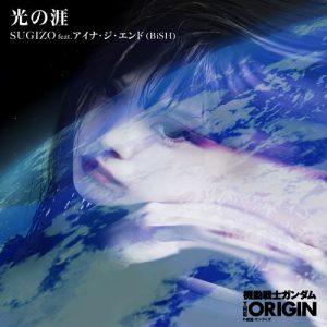 [Single] SUGIZO feat. Aina The End (BiSH) – Hikari no Hate [MP3/320K/ZIP][2019.08.13]