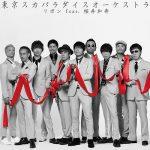 [Album] Tokyo Ska Paradise Orchestra – Ribbon feat. Kazutoshi Sakurai (Mr.Children) [AAC/256K/ZIP][2019.03.13]