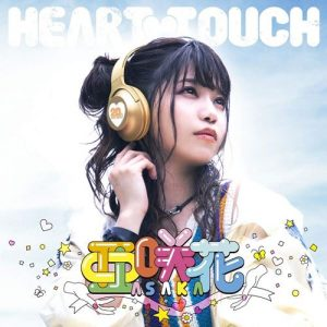 [Album] Asaka – HEART TOUCH [MP3/320K/ZIP][2019.10.07]