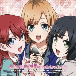 "[Single] V.A. – COLORFUL BOX / Animetic Love Letter ""SHIROBAKO"" Opening & Ending Theme [MP3/320K/ZIP][2014.11.26]"