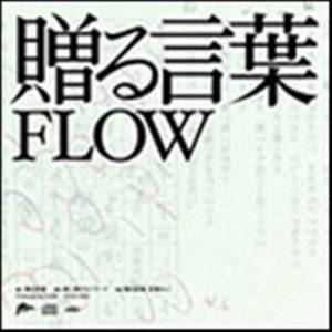 [Single] FLOW – Okuru Kotoba [MP3/192K/ZIP][2003.01.15]
