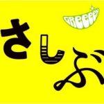 [Album] GReeeeN – A, Domo. Ohisashiburi Desu [MP3/320K/RAR][2008.06.25]