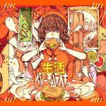 [Mini Album] HELLO MONTES9 – Seikatsu [AAC/256K/ZIP][2019.09.04]
