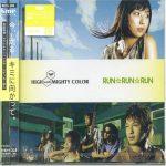 [Single] HIGH and MIGHTY COLOR – RUN☆RUN☆RUN [MP3/320K/RAR][2005.06.22]