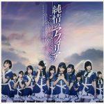 [Single] Junjou no Afilia – Kono Sekai ni Mahou Nantenai yo [MP3/320K/ZIP][2017.08.30]