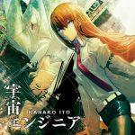 [Single] Kanako Ito – Uchuu Engineer [MP3/320K/ZIP][2011.06.22]