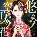 [Single] Kanako Ito – Yuukyuu no Sora Saku Hana [MP3/320K/ZIP][2013.11.27]