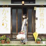[Album] Kiyono Yasuno – Okaeri. [Hi-Res/FLAC/ZIP][2019.09.04]