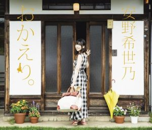 [Album] Kiyono Yasuno – Okaeri. [MP3/320K/ZIP][2019.09.04]