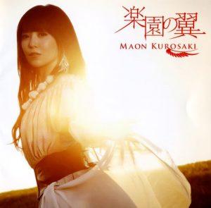 """[Single] Maon Kurosaki – Rakuen no Tsubasa """"Grisaia no Kajitsu"""" Opening Theme [FLAC/ZIP][2014.10.15]"""
