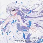 """[Single] Maon Kurosaki – Setsuna no Kajitsu """"Grisaia no Rakuen"""" Opening Theme [FLAC/ZIP][2015.05.13]"""