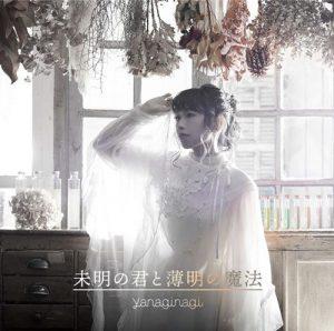 [Single] Nagi Yanagi – Mimei no Kimi to Hakumei no Mahou [MP3/320K/ZIP][2018.10.31]