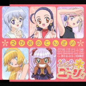 "[Single] Petite Princesses – Egao no Tensai ""Petite Princess Yucie"" Opening & Ending Theme [MP3/320K/ZIP][2002.11.07]"