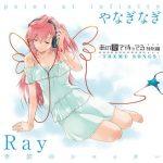 [Single] Ray – Ano Natsu de Matteru Tokubetsu-hen -THEME SONGS- (feat. Nagi Yanagi) [MP3/320K/ZIP][2014.08.29]