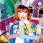 [Single] Shion Tsuji – Ai ga Hoshii yo [MP3/320K/ZIP][2011.03.09]