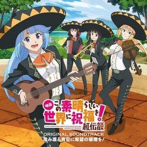 KonoSuba: Kurenai Densetsu Original Soundtrack: Sumiwataru Aozora ni Kibou no Noroshi wo! [MP3/320K/ZIP][2019.09.04]