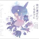 [Album] angela – Yoru ga Hakobarete Kuru Made ni ~A Song in A Bed~ [MP3/320K/RAR][2011.01.19]