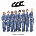 [Album] AAA – CCC -CHALLENGE COVER COLLECTION- [MP3/320K/ZIP][2007.02.07]
