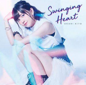 [Single] Akari Kito – Swinging Heart [FLAC/ZIP][2019.10.16]