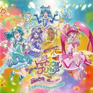Eiga Star☆Twinkle Precure ~Hoshi no Uta ni Omoi wo Komete~ Original Soundtrack [MP3/320K/ZIP][2019.09.16]