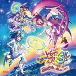 Eiga Star☆Twinkle Precure ~Hoshi no Uta ni Omoi wo Komete~ Theme Song Single [MP3/320K/ZIP][2019.10.16]