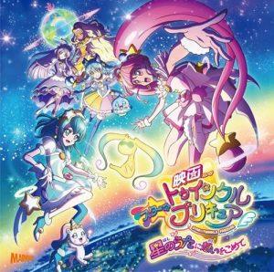 Eiga Star☆Twinkle Precure ~Hoshi no Uta ni Omoi wo Komete~ Theme Song Single [MP3/320K/ZIP][2019.10.16]