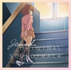 Kawaikereba Hentai demo Suki ni Natte Kuremasu ka? Original Soundtrack [MP3/320K/ZIP][2019.10.09]