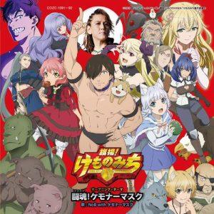 """[Single] NoB with Kemona Mask – ! Kemona Mask """"Hataage! Kemono Michi"""" Opening Theme [MP3/320K/ZIP][2019.10.23]"""