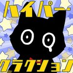 [Mini Album] Polkadot Stingray – Hyper Klaxon [MP3/320K/ZIP][2019.10.16]
