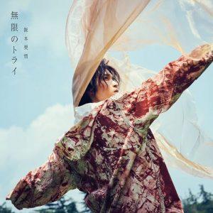 "[Single] Shougo Sakamoto – Mugen no Try ""TRY KNIGHTS"" Opening Theme [MP3/320K/ZIP][2019.10.09]"