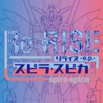 "[Single] Spira Spica – Re:RISE ""Gundam Build Divers Re:RISE"" Opening Theme [MP3/320K/ZIP][2019.10.23]"