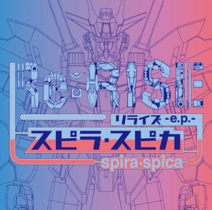 "[Single] Spira Spica – Re:RISE ""Gundam Build Divers Re:RISE"" Opening Theme [MP3/320K/ZIP][2019.10.23]"