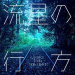 "[Digital Single] sora tob sakana – Ryusei no Yukue ""DanMachi: Memoria Freese"" Theme Song [MP3/320K/ZIP][2019.10.10]"