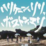 [Single] AAA – Hurricane Riri, Boston Mari [MP3/320K/ZIP][2006.05.31]