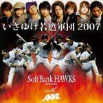 [Single] AAA – Izayuke Wakataka Gundan 2007 [MP3/320K/ZIP][2007.03.21]