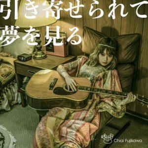 [Digital Single] Chiai Fujikawa – Hikiyoserarete Yumewo Miru [AAC/256K/ZIP[]2019.11.11]