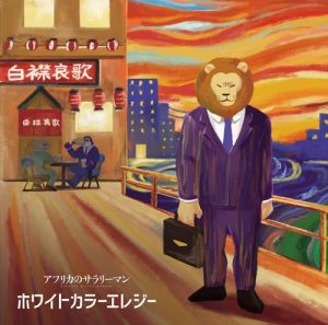 "[Single] Lion (CV: Akio Otsuka) – White Collar Elegy ""Africa no Salaryman"" Ending Theme [MP3/320K/ZIP][2019.11.06]"