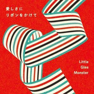 [Digital Single] Little Glee Monster – Itoshisa ni Ribbon wo Kakete [AAC/256K/ZIP][2019.11.20]
