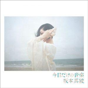 [Album] Maaya Sakamoto – Kyou Dake no Ongaku [MP3/320K/ZIP][2019.11.27]