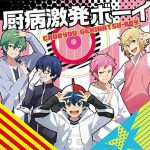 """[Single] Minakami Koukou Hero-bu – CHUBYOU GEKIHATSU-BOY """"Chuubyou Gekihatsu Boy"""" Opening Theme [MP3/320K/ZIP][2019.11.06]"""