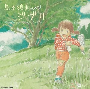 [Album] Sumi Shimamoto – sings Ghibli sings [MP3/320K/ZIP][2019.10.23]