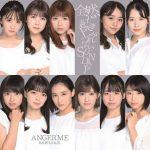 [Single] ANGERME – Watashi wo Tsukuru no wa Watashi/Zenzen Okiagarenai Sunday [MP3/320K/ZIP][2019.11.20]