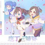 "[Single] HOCHO SISTERS – Yume Oibana ""Tenka Hyakken: Meiji-kan e Youkoso!"" Insert Song [MP3/320K/ZIP][2019.12.18]"