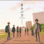 Hoshiai no Sora ORIGINAL SOUNDTRACK [MP3/320K/ZIP][2019.12.25]
