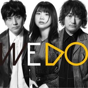 [Album] Ikimonogakari – WE DO [MP3/320K/ZIP][2019.12.25]