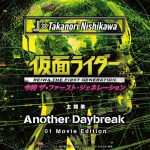 [Digital Single] J×Takanori Nishikawa – Another Daybreak 01 Movie Edition [MP3/320K/ZIP][2019.12.22]