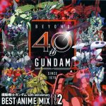 Mobile Suit Gundam 40th Anniversary BEST ANIME MIX vol.2 [MP3/320K/ZIP][2019.12.11]